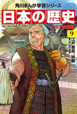 日本の歴史(9)【電子特別版】 江戸幕府、始動 江戸時代前期-電子書籍