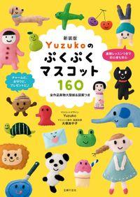 新装版 Yuzukoのぷくぷくマスコット160