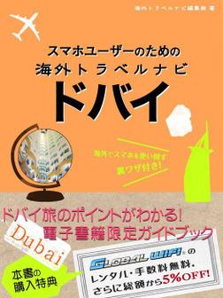 【海外でパケ死しないお得なWi-Fiクーポン付き】スマホユーザーのための海外トラベルナビ ドバイ-電子書籍