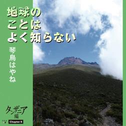 地球のことはよく知らない Chapter6 タンザニア編-電子書籍