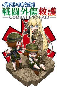 イラストでまなぶ!戦闘外傷救護 -COMBAT FIRST AID-