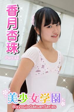 美少女学園 香月杏珠 Part.44-電子書籍