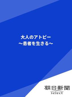 大人のアトピー ~患者を生きる~-電子書籍