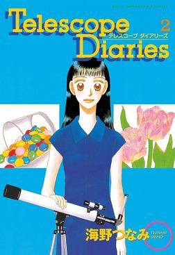 Telescope Diaries 分冊版(2)-電子書籍