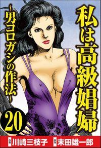 私は高級娼婦 ~男コロガシの作法~(分冊版) 【第20話】