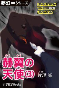 夢幻∞シリーズ ミスティックフロー・オンライン 第2話 赫翼(かくよく)の天使(3)