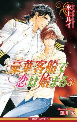 豪華客船で恋は始まる9【イラスト入り】-電子書籍