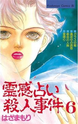 霊感占い殺人事件(6)-電子書籍