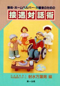 寮母・ホームヘルパー・介護者のための接遇対話術