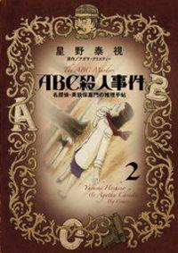ABC殺人事件 名探偵・英玖保嘉門の推理手帖(2)