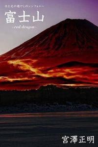 水と光の癒やしのシンフォニー 富士山 -red dragon-