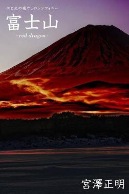 水と光の癒やしのシンフォニー 富士山 -red dragon--電子書籍