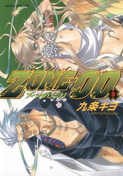 ZONE‐00 第3巻-電子書籍