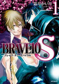 BRAVE 10 S ブレイブ-テン-スパイラル 1