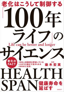 老化はこうして制御する 「100年ライフ」のサイエンス-電子書籍