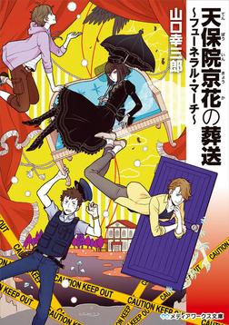 天保院京花の葬送 ~フューネラル・マーチ~-電子書籍