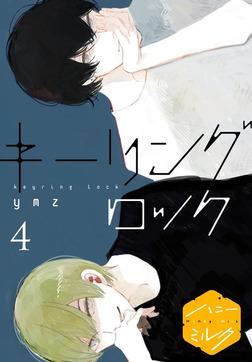 キーリングロック 分冊版(4)-電子書籍
