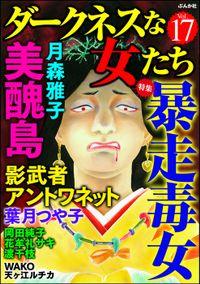 ダークネスな女たち暴走毒女 Vol.17