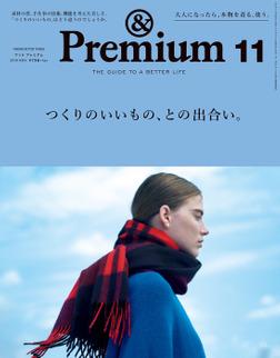 &Premium(アンド プレミアム) 2019年11月号 [つくりのいいもの、との出合い。]-電子書籍