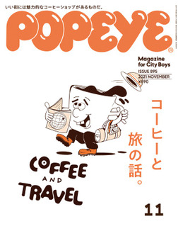 POPEYE(ポパイ) 2021年 11月号 [コーヒーと旅の話]-電子書籍