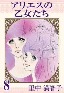 アリエスの乙女たち 8巻-電子書籍
