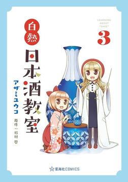 白熱日本酒教室(3)-電子書籍