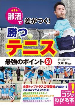 部活で差がつく!勝つテニス 最強のポイント50-電子書籍