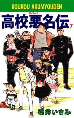高校悪名伝 7巻-電子書籍