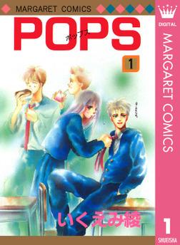 POPS 1-電子書籍