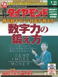 週刊ダイヤモンド 03年1月11日号