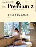 &Premium(アンド プレミアム) 2021年3月号 [くつろげる部屋に、整える。]