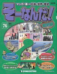 マンガで楽しむ日本と世界の歴史 そーなんだ! 76