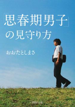 「思春期男子」の見守り方-電子書籍