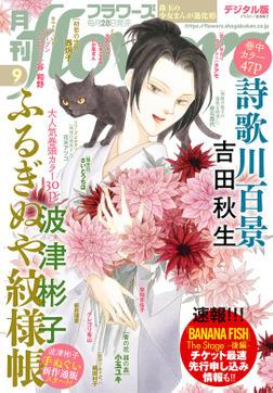 月刊flowers 2021年9月号(2021年7月28日発売)-電子書籍