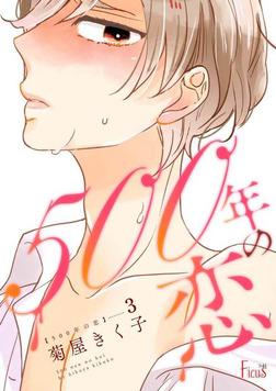500年の恋 3-電子書籍