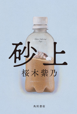砂上【電子書籍特典付き】-電子書籍