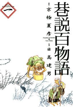 巷説百物語 1巻-電子書籍