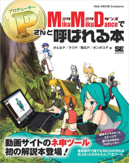 MikuMikuDanceでPさんと呼ばれる本-電子書籍