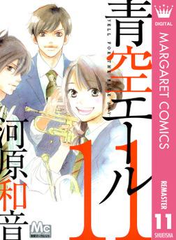 青空エール リマスター版 11-電子書籍