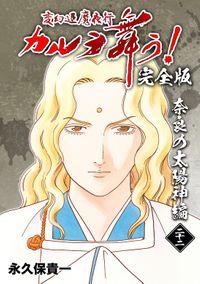 変幻退魔夜行 カルラ舞う!【完全版】(22)奈良の太陽神編