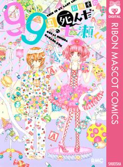 99回死んだ七瀬くん-電子書籍