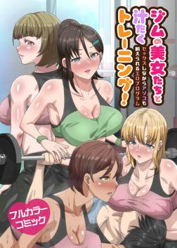 ジムの美女たちと汁だくトレーニング!セックスしながらアソコも鍛えられるエロプログラム(フルカラーコミック)-電子書籍