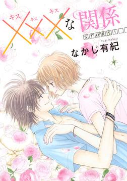 xxxな関係[1話売り] story01-電子書籍