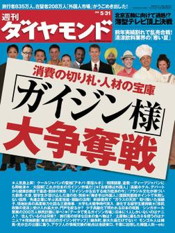 週刊ダイヤモンド 08年5月31日号-電子書籍