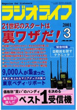 ラジオライフ2001年3月号-電子書籍