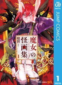 魔女の怪画集(ジャンプコミックスDIGITAL)