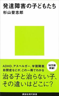 発達障害の子どもたち-電子書籍
