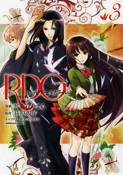 RDG レッドデータガール(3)-電子書籍