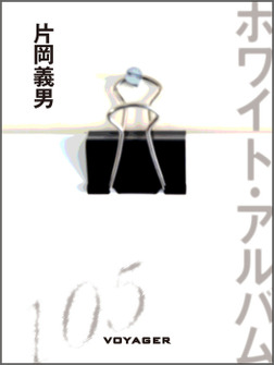 ホワイト・アルバム-電子書籍