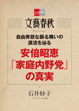 安倍昭恵「家庭内野党」の真実【文春e-Books】-電子書籍